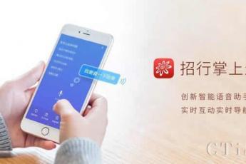捷通华声灵云全智能能力平台成功服务招商银行信用卡中心
