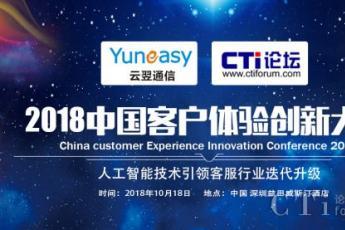 云翌通信受邀参加2018中国客户体验创新大会
