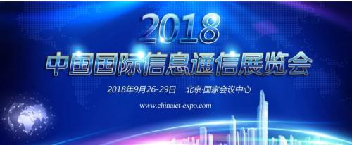 三汇邀请您莅临――2018中国国际信息通信展览会