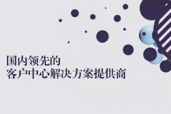 云通信服务商中通天鸿获蓝驰创投A轮数千万投资