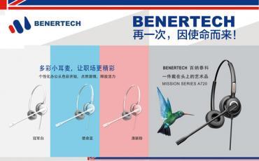 百纳泰科将参展2018中国客户体验创新大会