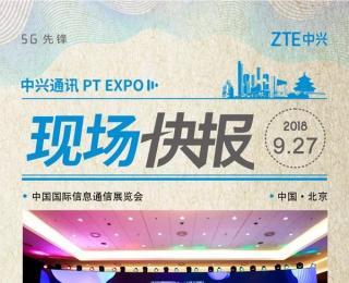 北京PT展快报| 中兴通讯派出大咖、共述ICT行业风云