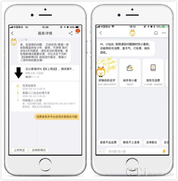 新版「阿里小蜜」更懂用户心意,提升客服效率。
