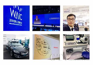 联合麦通参加2018世界人工智能大会