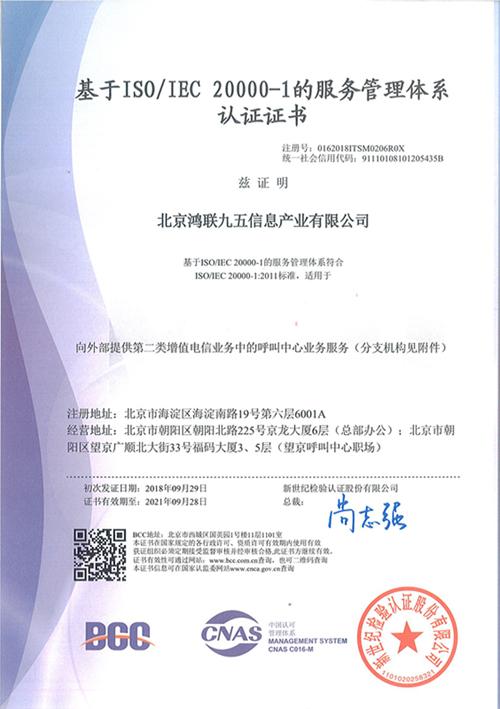 鸿联九五荣获ISO三项证书认证