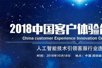 2018中国客户体验创新大会 艾德声将重磅推出金秋新品