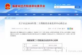 亿联网络被评为福建省企业技术中心