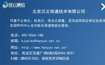 汉云通信:电话机器人,电商追评的好帮手