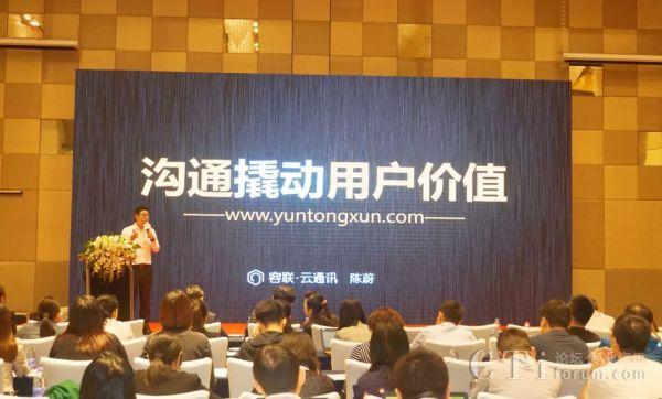 容联云通讯COO陈蔚:沟通撬动用户价值