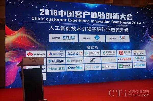 塔迪兰携最新UC&C和联络中心产品参展客户体验创新大会