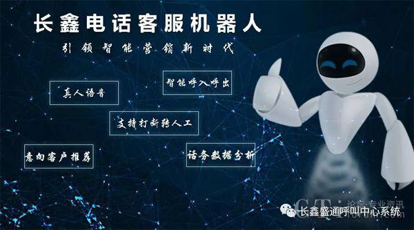 """长鑫盛通助力""""2018中国客户体验创新大会"""""""