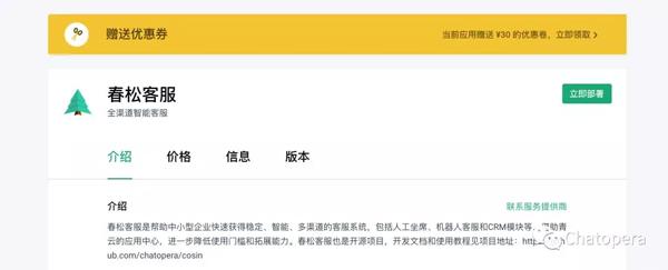 春松客服入驻青云QingCloud AppCenter
