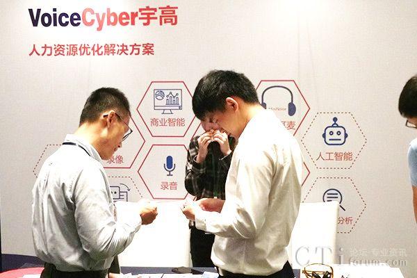 """宇高通讯参加""""2018中国客户体验创新大会"""""""