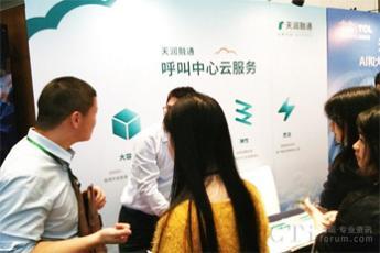 天润融通亮相2018中国客户体验创新大会