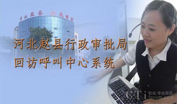 河北赵县行政审批局选择云翌通信客服呼叫中心系统
