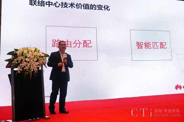 范群芳:华为智能云联络中心,架起您与客户之间的沟通桥梁