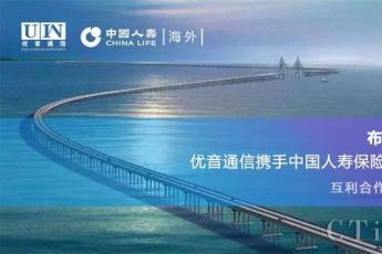 布局港珠澳,优音通信携手中国人寿保险(海外)共赢发展