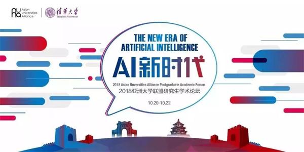 小i机器人许弋亚参加亚洲大学联盟研究生学术论坛