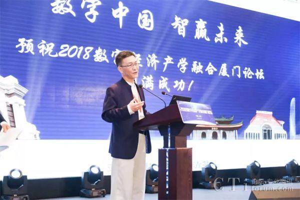 捷通华声出席数字经济产学融合厦门论坛