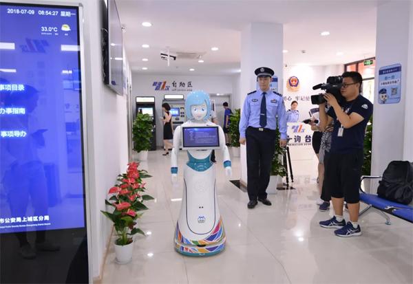 """第五届世界互联网大会,""""小远""""机器人Plus为您智慧服务"""