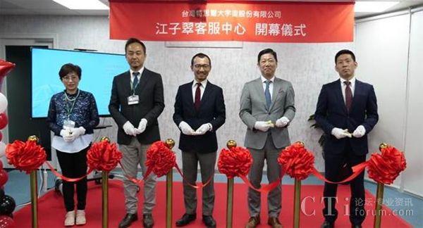 transcosmos在台湾设立首座客服中心