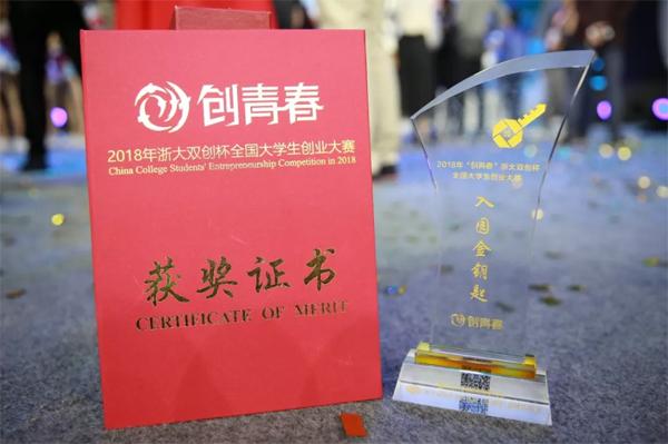"""意能通荣获""""创青春""""全国决赛金奖!"""