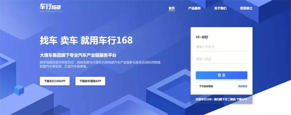 """新车B2B服务平台""""车行168""""引入容联七陌全智能云客服"""