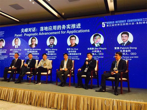 小i机器人创始人、CEO朱频频出席第五届世界互联网大会人工智能论坛