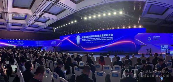 小i机器人应邀出席世界互联网大会,AI应用入选领先科技成果