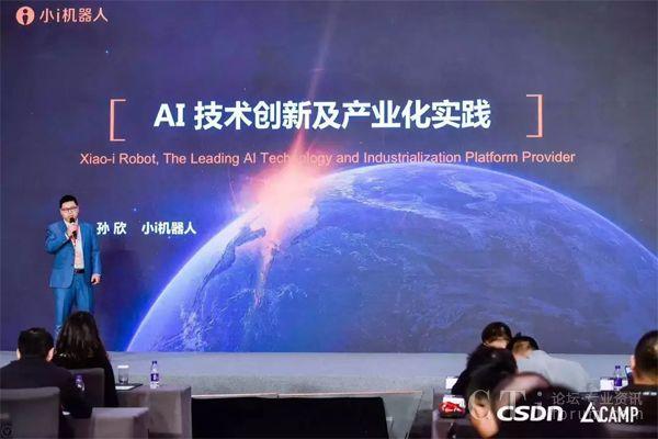 小i机器人新一代智能Bot开放平台开启运行