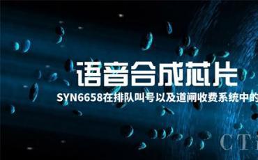 SYN6658语音合成芯片大量应用在排队叫号及道闸收费系统中