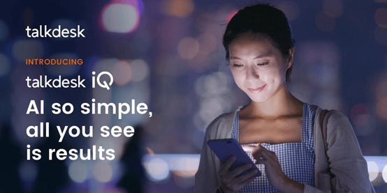 Talkdesk iQ企业智能联络中心平台发布