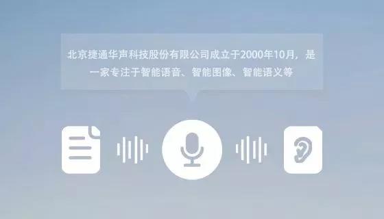 捷通华声灵云新一代情感语音合成技术重磅升级