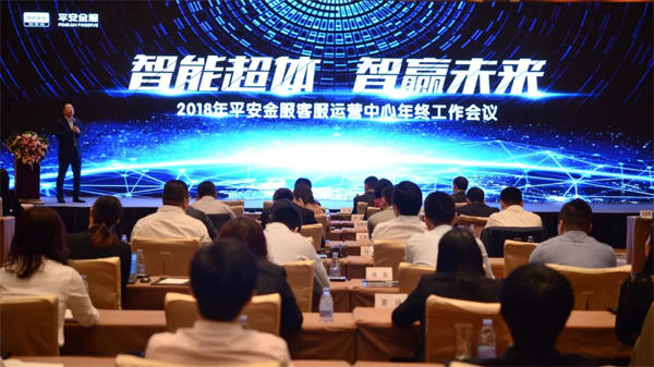 平安金服客服运营中心召开2018年终工作会议