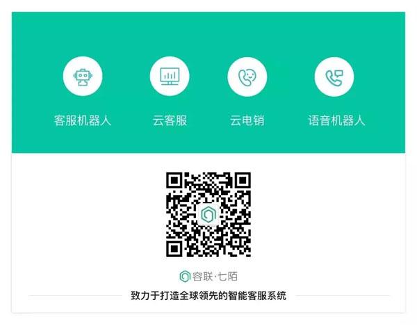 """容联七陌荣获""""2018年度中国企业服务(云客服)品牌""""奖"""
