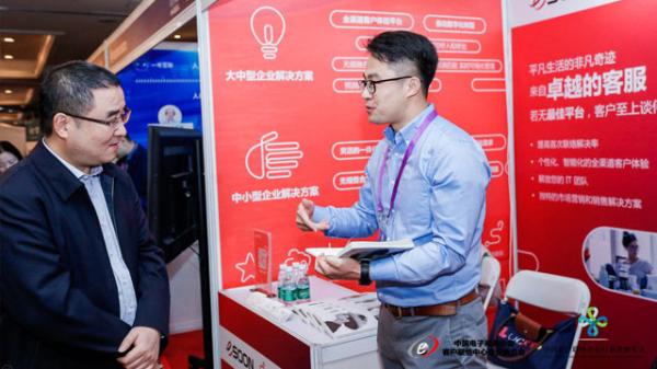 亿迅亮相2018年(第三届)中国客户联络中心行业发展年会