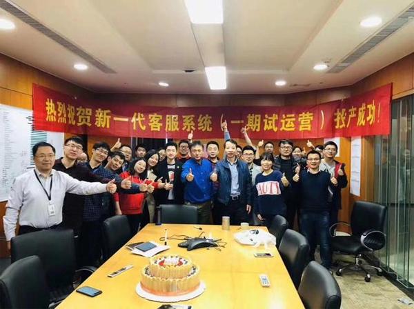 """科大讯飞助力中国银行""""一说即达式""""客服系统成功上线"""
