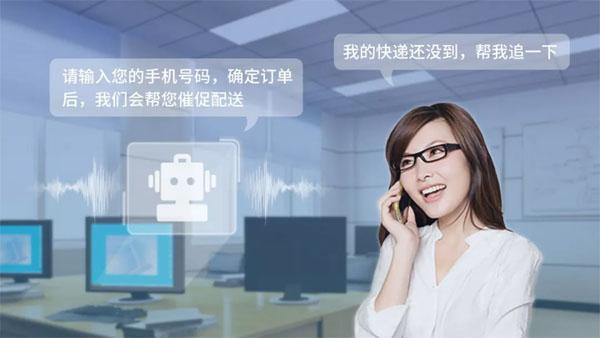 捷通华声灵云智能语音导航系统成功服务唯品会