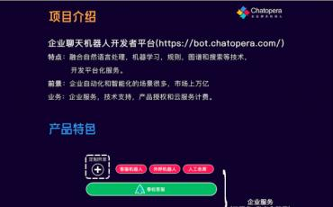 Chatopera企业聊天机器人解决方案
