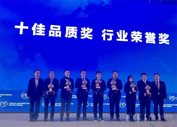 小水智能在中国制造强国论坛再夺奖