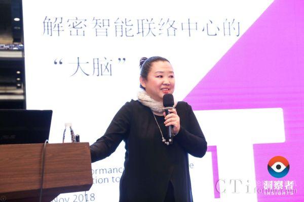 Teleperformance互联企信副总裁高颖女士演讲