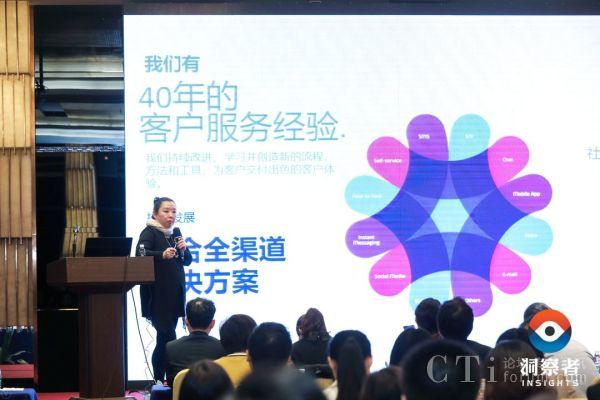 Teleperformance出席客户世界・洞察者2018深圳论坛