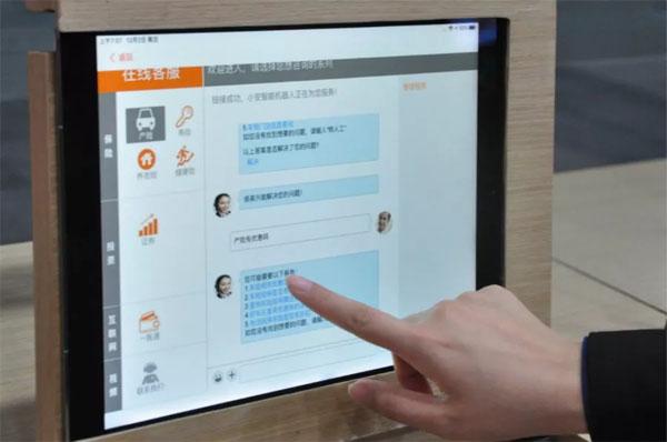 平安金服95511线上服务平台助力银行打造综合金融智慧新门店