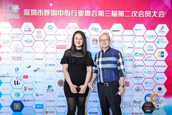 Teleperformance参加深圳市呼叫中心行业协会全体会员大会