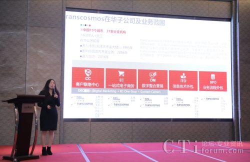 transcosmos与中国联通上海分公司在智慧零售领域开展战略合作