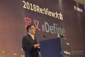 天润融通2018 Re:View大会:定义呼叫中心云服务