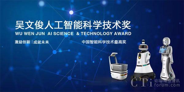 吴文俊人工智能科学技术奖颁奖典礼,远传领奖并分享主题演讲