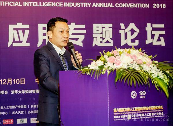 """远传CEO嵇望在""""智能机器人应用专题论坛""""演讲"""
