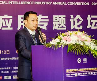 吴文俊人工智能科学技术奖颁...