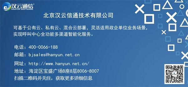 汉云通信:电话语音查询系统,智能让查询更方便快捷